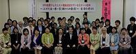 全国フェミニスト議員連盟サマーセミナーin松本 - FEM-NEWS