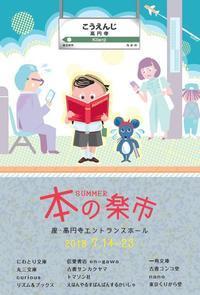 【7/14〜23】本の楽市に出店します! - curiousからのおしらせ