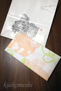 京都土産-鍵善良房 鍵もち - クイコ飯-2
