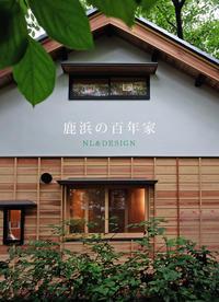 『鹿浜の百年家』オープンハウスを開催いたします! - NLd-Diary