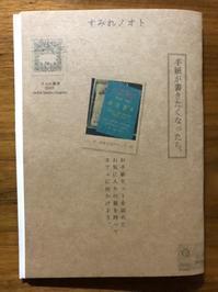 海辺の本棚『すみれノオトNo.41』 - 海の古書店