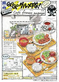 cafe france nagaya (カフェ・フランス長屋) - 岡山・Go Go グルメ隊!!
