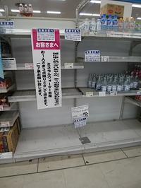 災害復旧 - なかよしマーケット☆