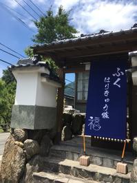 福岡県宗像市「ふくはりきゅう院」様日よけ幕の製作 - のれん・旗の製作 | 福岡博多の旗屋㈱ハカタフラッグ