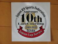 NPAルアーコーシング Japan Cup 2018 ワイルドカード - まっくすはいつもMAX withクレア