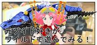 【漫画で雑記】元ゾイド好きがワイルドで遊んでみた! - BOB EXPO