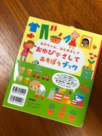 ご恵贈御礼『あかちゃんはじめまして おゆびでさしてあそぼうブック』 - 大隅典子の仙台通信
