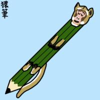へなちょこ猿筆(えんぴつ)(投稿作品) - 動物キャラクターのブログ へなちょこSTUDIO