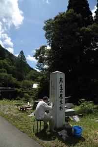 芦生の森1 - 撮ろ 撮り 撮る 撮れ 撮れば ruchanのフォト遊び