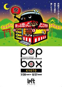 京都ロフト「POPBOX」開催いたします! - FEWMANY BLOG