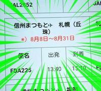 松本ー丘珠 夏の臨時便 - ピースケさんのお留守ばん