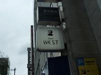 銀座ウエスト 銀座本店@銀座 - 練馬のお気楽もん噺