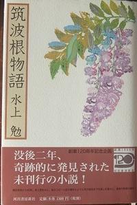 本の話詩人・横瀬夜雨ついて「3冊の本」 - ワイン好きの料理おたく 雑記帳