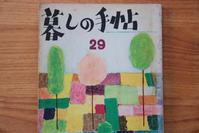 辰巳渚さんの言葉 - お片付け☆totoのえる  - 茨城・つくば 整理収納アドバイザー