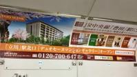 デュオセーヌ豊田なるシニア向けマンション - Cooper's Chronicle