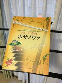 フルートの練習 - saran's diary