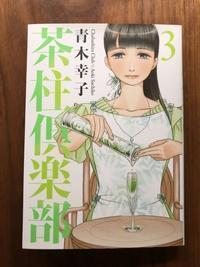 海辺の本棚『茶柱倶楽部 第3巻』 - 海の古書店