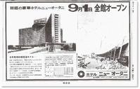 ニューオータニとオリンピック - 赤坂・ニューオータニのヘアサロン大野ザメイン店ブログ