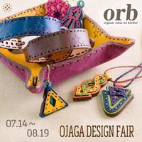 ●清水店にてオジャガデザインフェアが始まります! - orb  Organic Relax no Border
