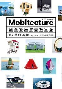 2018年07月 新刊タイトル モビテクチャー - グラフィック社のひきだし ~きっとあります。あなたの1冊~