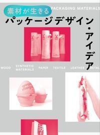 2018年07月新刊タイトル素材が生きるパッケージデザイン・アイデア - グラフィック社のひきだし ~きっとあります。あなたの1冊~