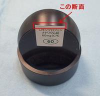 【マイクロスコープの斉藤光学です】SKM-S30D-PCで錠剤の個包装(PTP包装) の断面を観察しました。 - 信頼の青いボディー マイクロスコープの斉藤光学