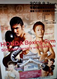 設立50周年記念試合のポスターこんなイメージでどうですか? - 本多ボクシングジムのSEXYジャーマネ日記