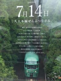ゆふいんの森 - Yufuin-Table ときどき Beppu-Table Blog