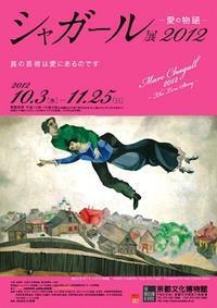 シャガール展2012ー愛の物語ー - 微睡みの絵画の制作ノート