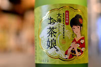 お茶焼酎「大海 お茶娘。」 - 大阪酒屋日記 かどや酒店 パート2