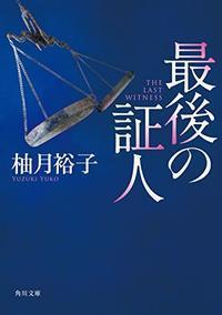 柚月裕子作「最後の証人・佐方貞人シリーズ」を読みました。 - rodolfoの決戦=血栓な日々