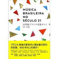 【新刊リリース!】 7/25発売◉『21世紀ブラジル音楽ガイド』にコラム2本と写真+56タイトルを寄稿 @pvinerecords @___ele_king___ @diskunion_ds14 - excite公式 KTa☆brasil (ケイタブラジル) blog ▲TOPへ▲