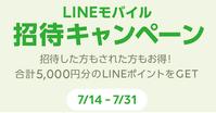 [招待URL発行可]LINEモバイル 7/14-31 音声SIM契約で手数料無料+2000P貰える - 白ロム転売法