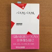 渡部哲郎「バスクとバスク人」 - 湘南☆浪漫