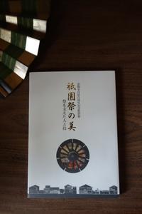 それぞれの花入れ - g's style day by day ー京都嵐山から、季節を楽しむ日々をお届けしますー