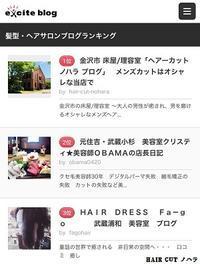 ブログランキング 1位 - 金沢市 床屋/理容室「ヘアーカット ノハラ ブログ」 〜メンズカットはオシャレな当店で〜