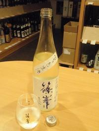 【篠峯<夏色生酒>】 - Kandaya de blog ~神田屋・ど・ぶろぐ~