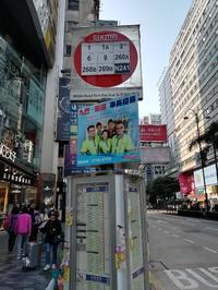 太子お散歩 - 香港貧乏旅日記 時々レスリー・チャン