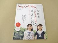 かぞくのじかんポストカード - 山中現ブログ Gen Yamanaka