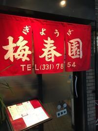 神戸の餃子。 - お料理大好きコピーライター。