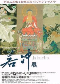 若冲展 - Art Museum Flyer Collection