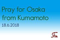 大阪北部地震から1ヶ月、西日本豪雨から1週間を迎え改めて思うこと - 前田画楽堂本舗