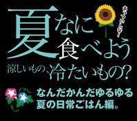 夏のおうちごはんと和菓子 - お料理王国6  -Cooking Kingdom6-