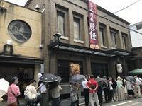祇園祭のしみだれ豚饅 - いたち生活