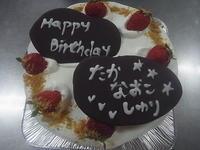 Birthday Cake - ダッチオーブン料理とイタリアンカフェ ブル・チェーロ