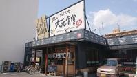 大元食堂 - j-pandaの日記