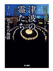 【読書】津波の霊たち――3・11 死と生の物語 / リチャード・ロイド・パリー - ワカバノキモチ 朝暮日記