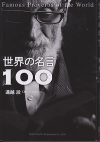 本「世界の名言100」遠越 段 著 - 麻生舎(あさぶや)日記 聞き耳ずきん