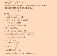 大学入試問題<33>  3次方程式 - 研数会<数学が得意>静岡市昭府1