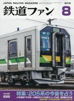 [雑誌]鉄道ファン2018年8月号 - 新・日々の雑感